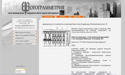 сдан сайт компании Фотограмметрия