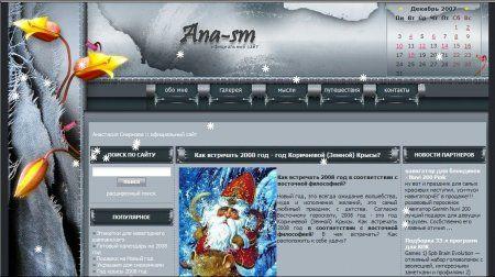 Как сделать падающий снег на сайте