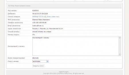 TCSE TradeMod - Разработка модуля интернет-магазина для DLE