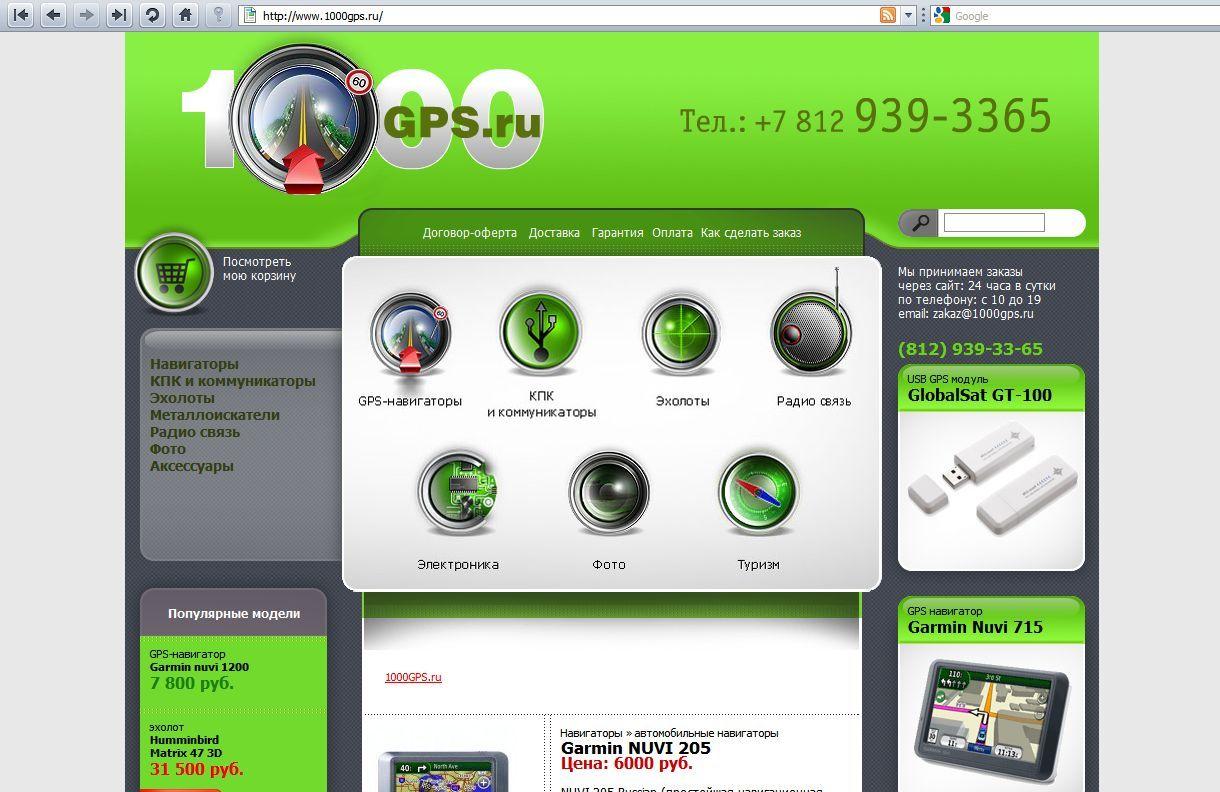2e17daa98a5 Разработка сайта интернет-магазина 1000gps.ru » TCSE разработка и ...