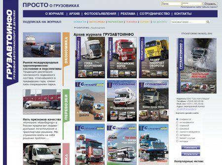 МирТранспорта.ру - онлайн версия печатного журнала