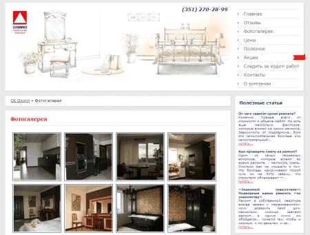 Сайт для строительной компании Олимп
