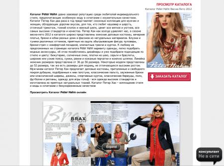 Интернет-магазин для заказа одежды по каталогам - КАТАЛОГИ 24