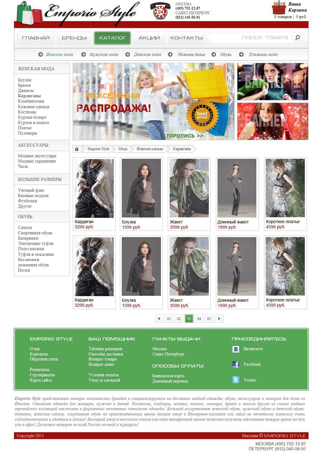 554454a5fc4 Дизайн-макет интернет-магазина женской одежды » TCSE разработка и ...