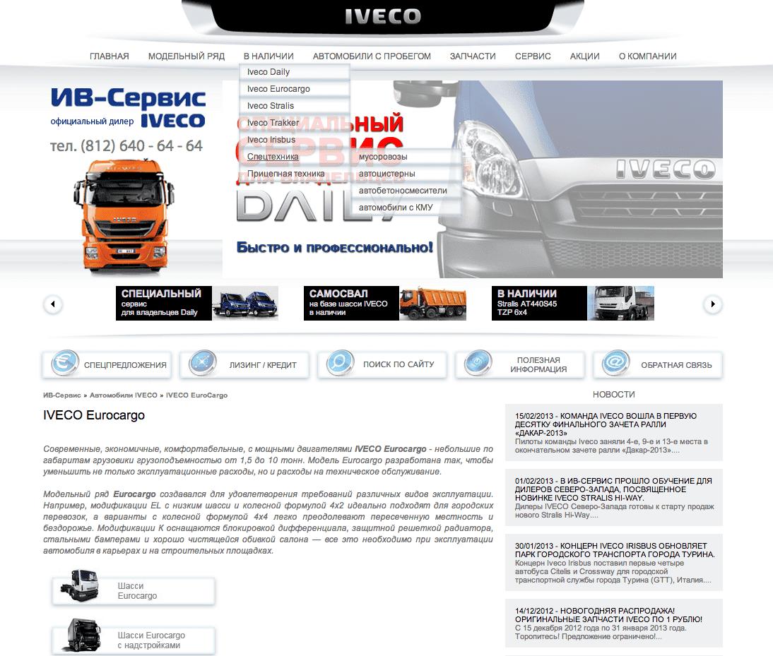 0aeb9432d1b Редизайн сайта iv-service.ru » TCSE разработка и техническое ...