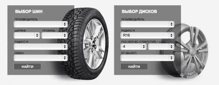 ШинДиск.Ру - интернет-магазин автосервиса