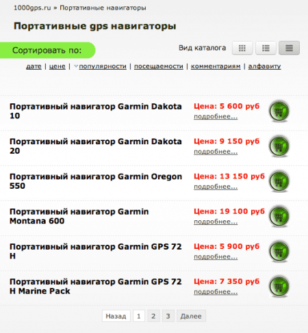 Интернет-магазина GPS навигаторов - 1000GPS.ru