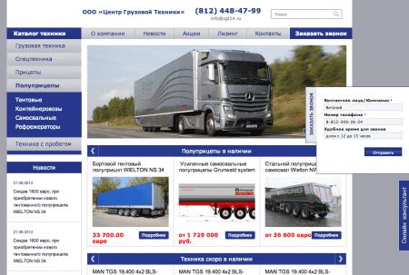 Центр Грузовой Техники - корпоративный сайт cgt24.ru