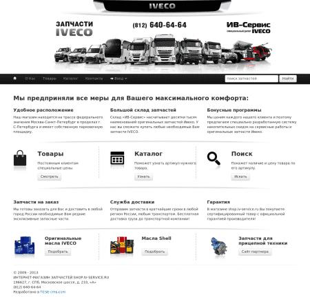 Интернет-магазин оригинальных запчастей Iveco