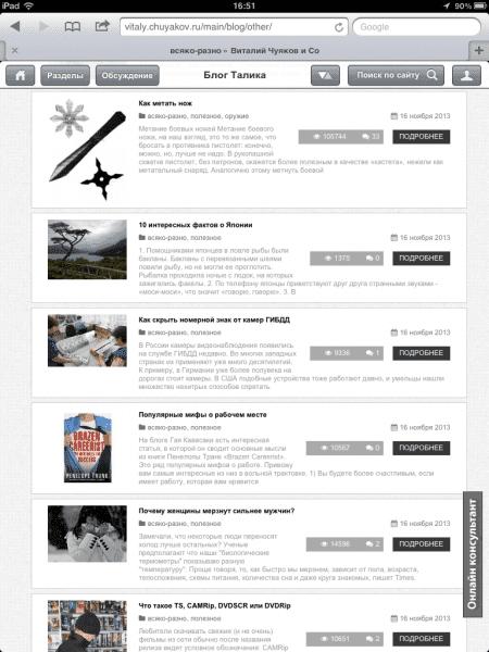 iPad-шаблон для DataLife Engine