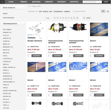 safbpwror.ru - интернет-магазин запчастей для грузовиков