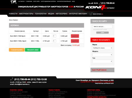 Интернет-магазин Koni-Service.ru Перезагрузка
