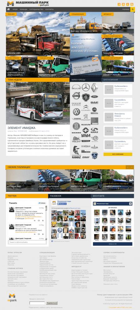 Машинный Парк - журнал в формате блога