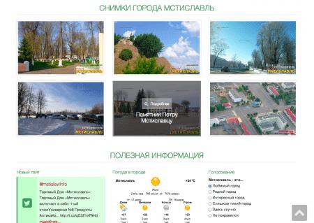 Путеводитель по городу Мстиславль - mstislavl.info