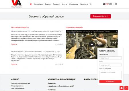 vtruck.ru - корпоративный сайт официального дилера коммерческой техники