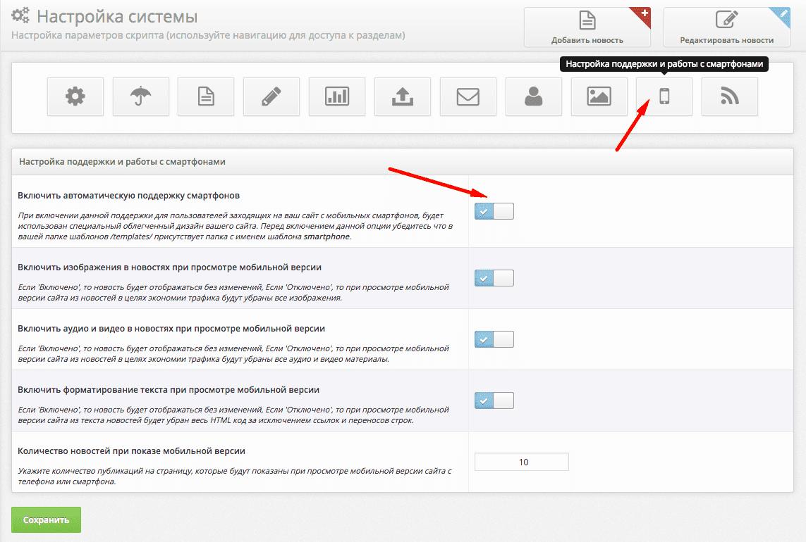 Как сделать мобильную версию сайта html фото 108