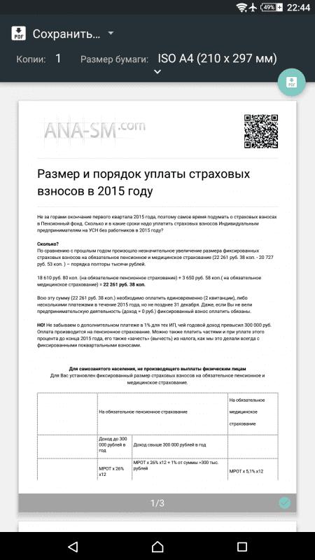 Адаптивный шаблон версии для печати в DLE
