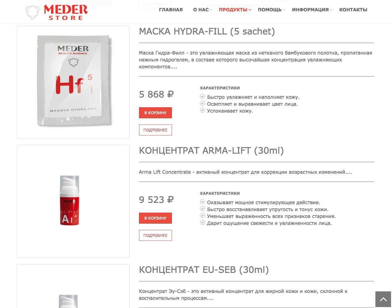 mederstore.ru - интернет-магазин косметической линии Meder Beauty Science