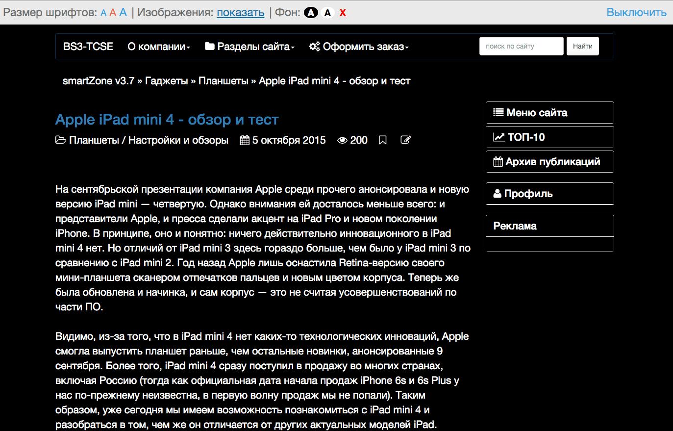 Как сделать на своем сайте версию для слабовидящих