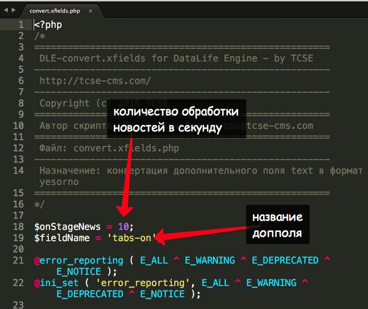 Модуль DLE-convert.xfields