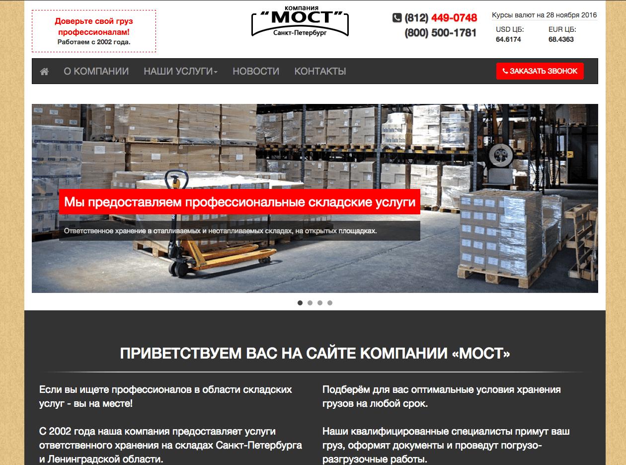 most2002.ru - услуги на рынке складской логистики
