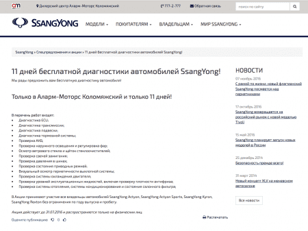 Редизайн сайта SsangYong для Аларм Комтранс