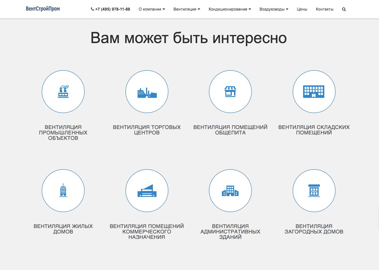 Корпоративный сайт компании ВентСтройПром - услуги по вентиляции и кондиционированию