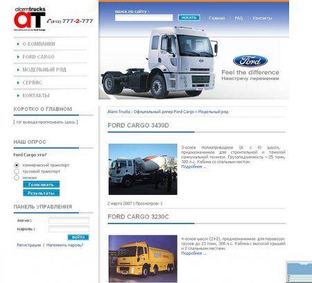 закончена разработка корпоративного сайта грузовых автомобилей