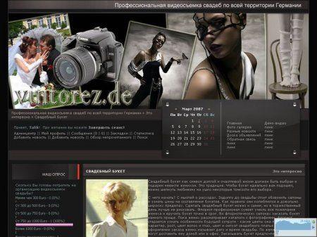 дизайн для сайта vintorez.de