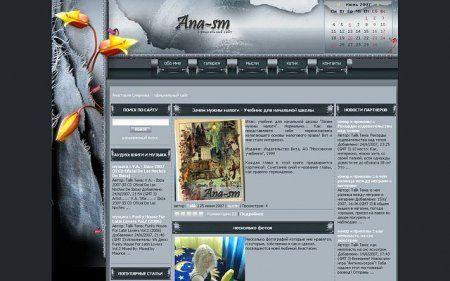 Ana-sm.ru сайт современной женщины