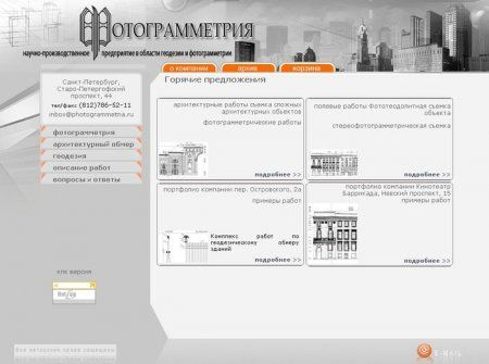Архитектурные обмеры - услуги на рынке недвижемости