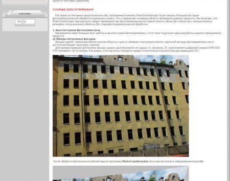 Архитектурные обмеры - услуги на рынке недвижимости
