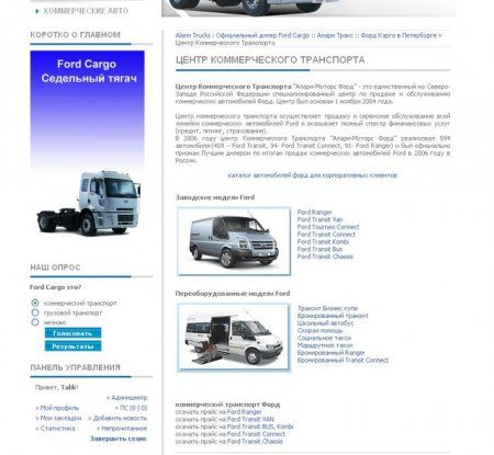 Корпоративный сайт Alarm Trucks (Ford Cargo)