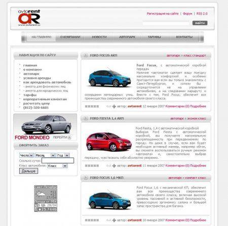 разработка сайта - аренда автомобилей