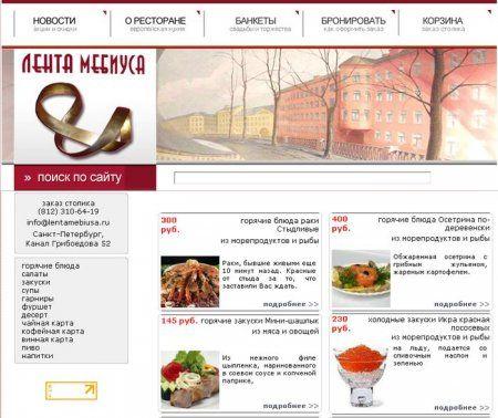 Онлайн меню ресторана европейской кухни