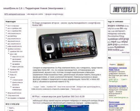 Тест-драйс TCSE-CMS: запущен сайт GPS.smartZone.ru