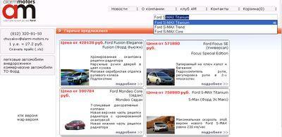 Виртуальная витрина автосалона Ford