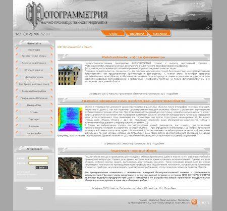 Обновление сайта Photogrammetria.ru
