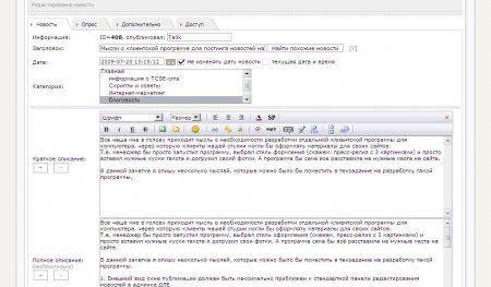 Мысли о клиентской программе для постинга новостей на ДЛЕ-сайты