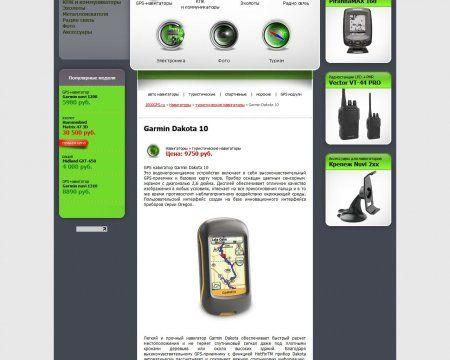 Разработка сайта интернет-магазина 1000gps.ru