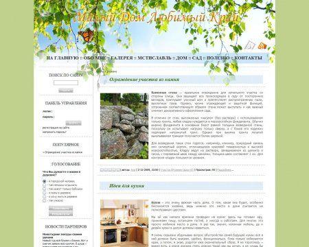 Разработка тематического сайта-энциклопедии Жизнь в Деревне