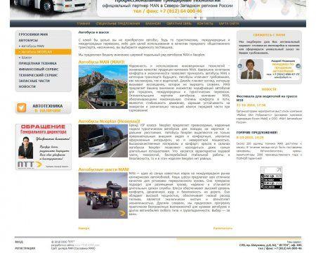 Сайт для официального партнера MAN в Санкт-Петербурге