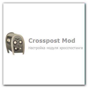 Модуль автоматической публикации анонсов сайта - Crosspost Mod 2.6 для ДЛЕ