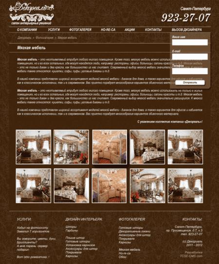 Разработка сайта для салона интерьерных решений Декореаль
