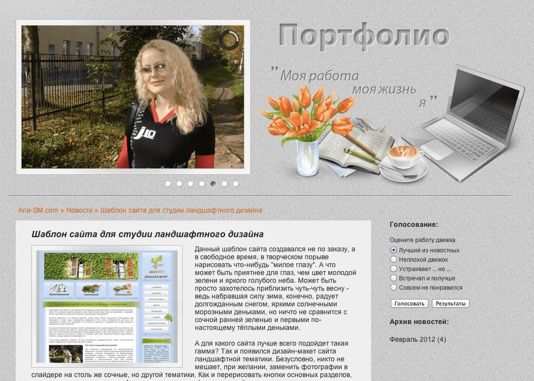 Пример сайта портфолио фрилансера сайт фрилансеров в алматы