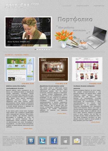 Сайт-портфолио для веб-разработчика