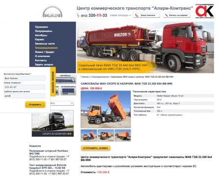 Редизайн сайта Alarm-Man.ru