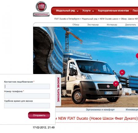 Редизайн сайта fiat-ac.ru