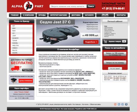 АльфаПарт - интернет-магазин запасных частей для коммерческого транспорта