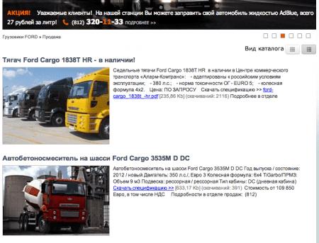 Ford Cargo - редизай сайта alarmtrucks.ru